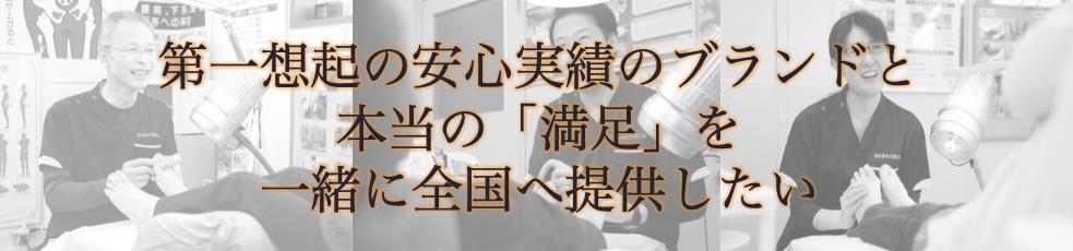 FC事業理念